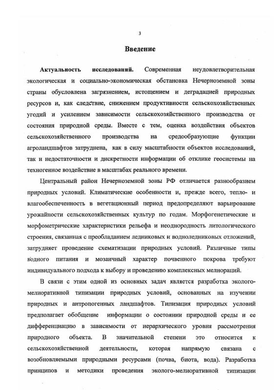 Содержание Эколого-мелиоративная типизация агроландшафтов и оценка их продуктивности : На примере Тверской области