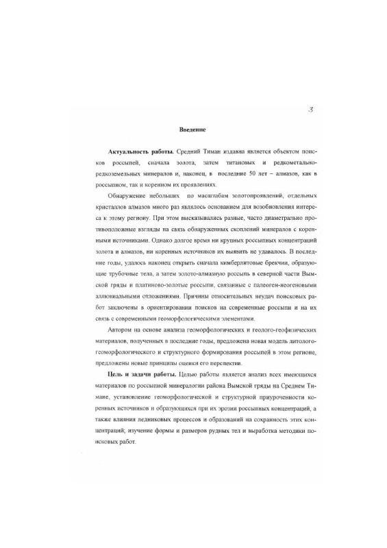 Содержание Геологическое строение Вымской гряды и условия формирования россыпей в ее пределах