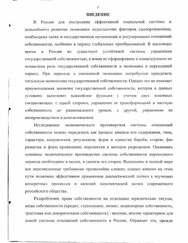 Содержание Регулирование процесса трансформации отношений собственности в регионах России