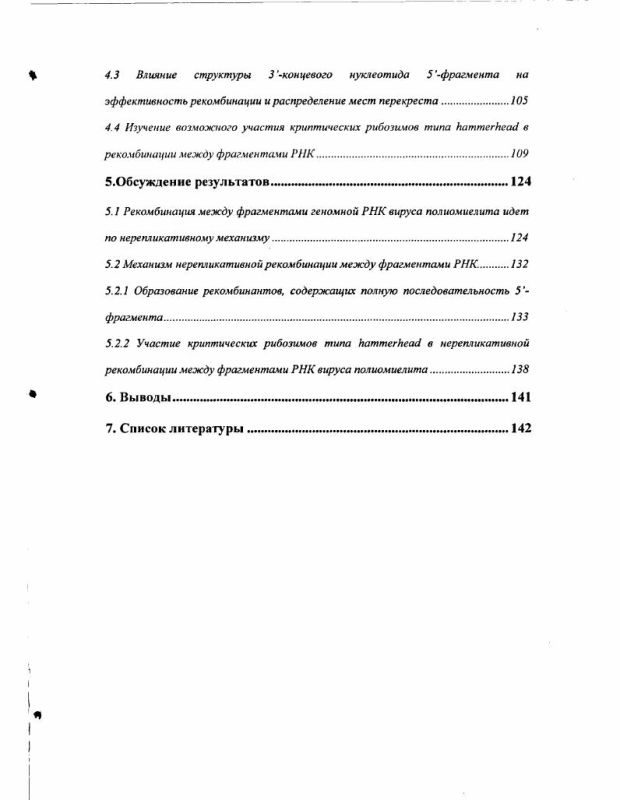 Содержание Некоторые аспекты нерепликативной рекомбинации между фрагментами геномной РНК вируса полиомиелита