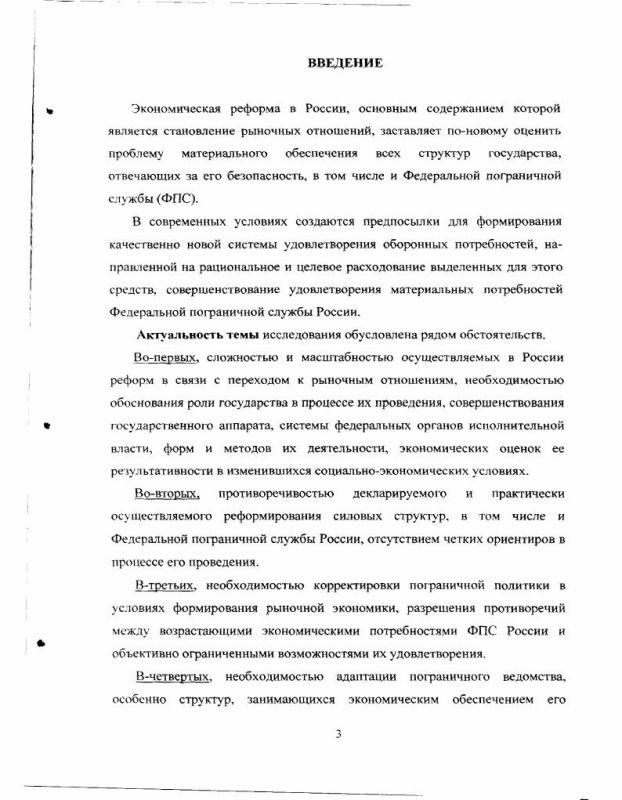 Содержание Материальные потребности Федеральной пограничной службы России и проблемы их удовлетворения в современных условиях