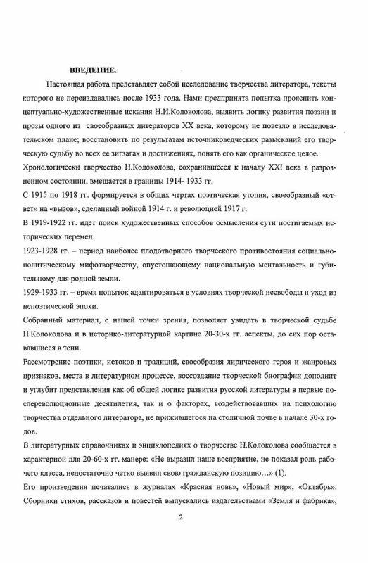 Содержание Творчество Н. И. Колоколова : Своеобразие художественного мира писателя