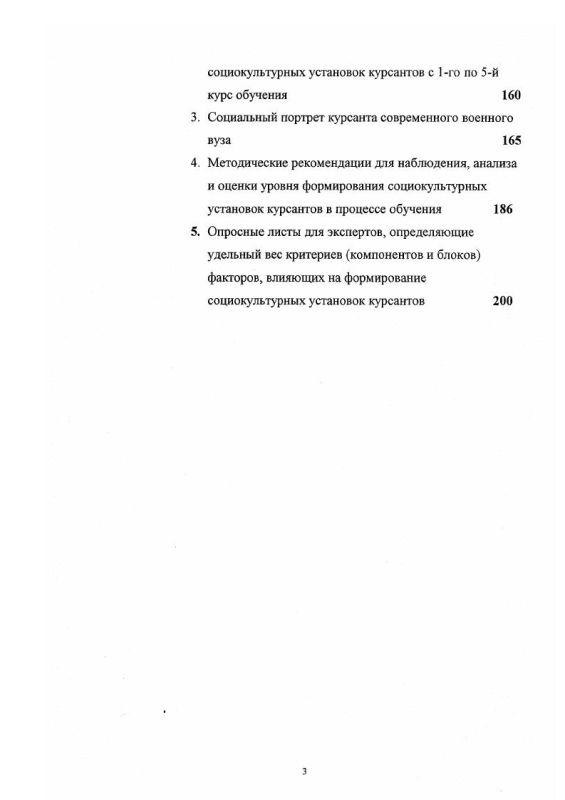 Содержание Формирование социокультурных установок курсантов военных вузов