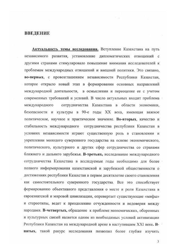 Содержание Международное сотрудничество Республики Казахстан в 90-е гг. ХХ в.
