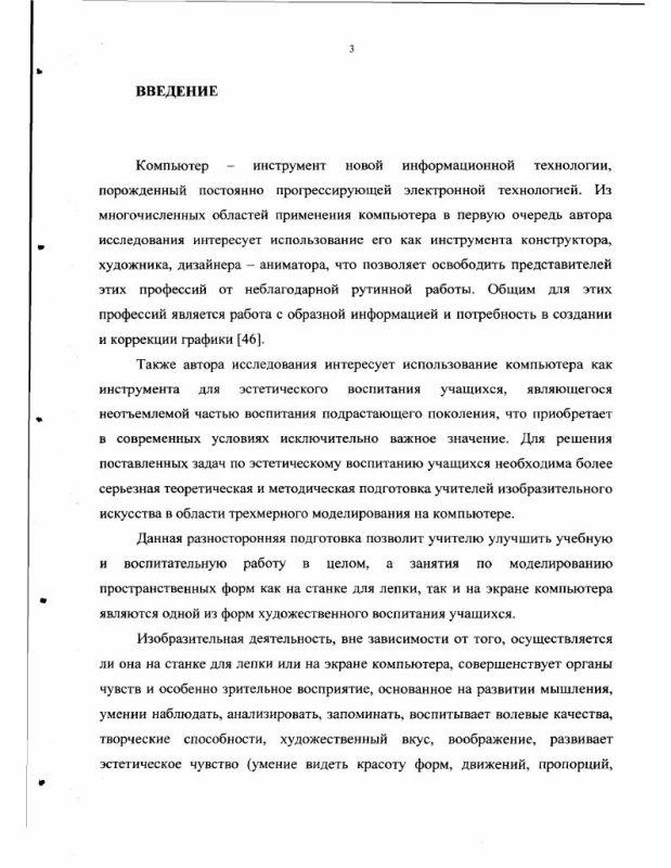 Содержание Методика обучения компьютерно-графическому моделированию пространственных базовых форм