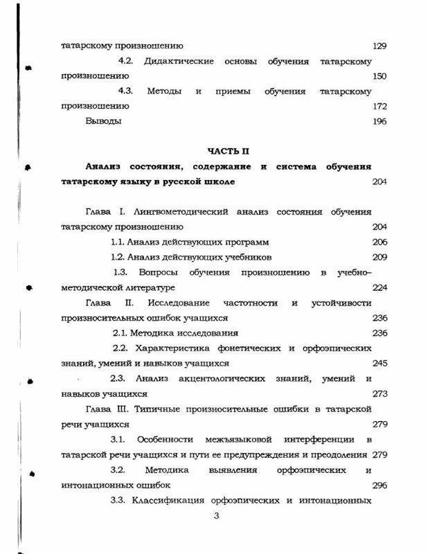 Содержание Теория и практика обучения татарскому произношению в русской школе