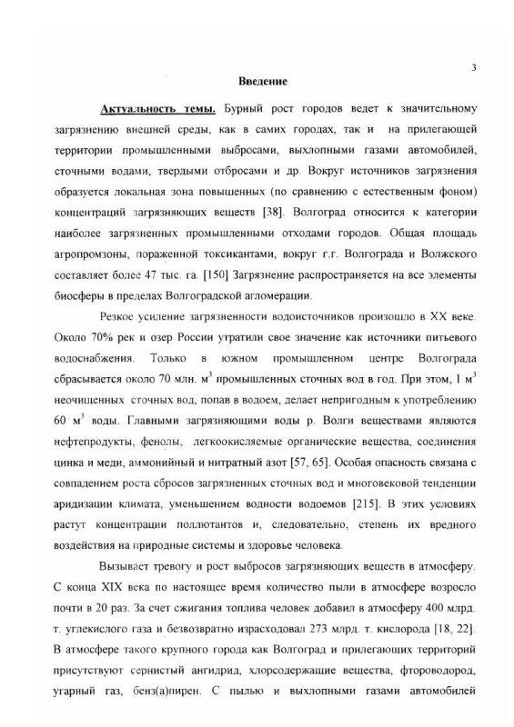 Содержание Исследование источников загрязнения окружающей среды промышленных центров и оценка способов защиты от него : На примере Волгоградской агломерации
