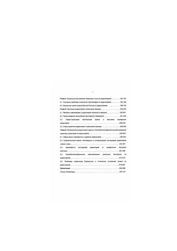 Содержание Радиолярии триаса : Зональная стратиграфия и палеобиогеографическое районирование