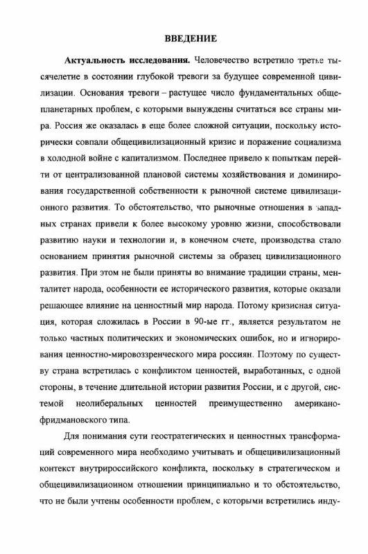 Содержание Ценности в период российских реформ: социально-философский анализ