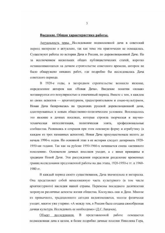 Содержание Подмосковная дача в советской архитектуре : На примере поселков творческой и научно-технической интеллигенции