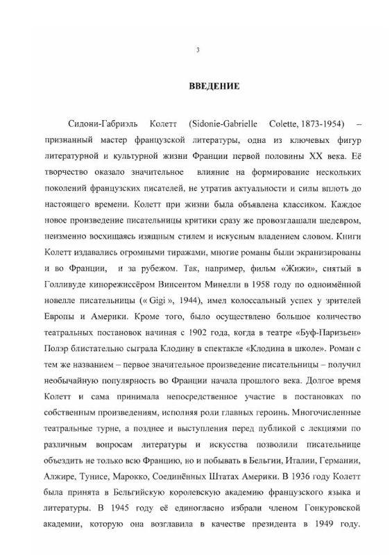 Содержание Мемуарная проза Сидони-Габриэль Колетт