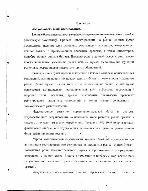 Содержание Механизм административно-правового регулирования рынка ценных бумаг в Российской Федерации