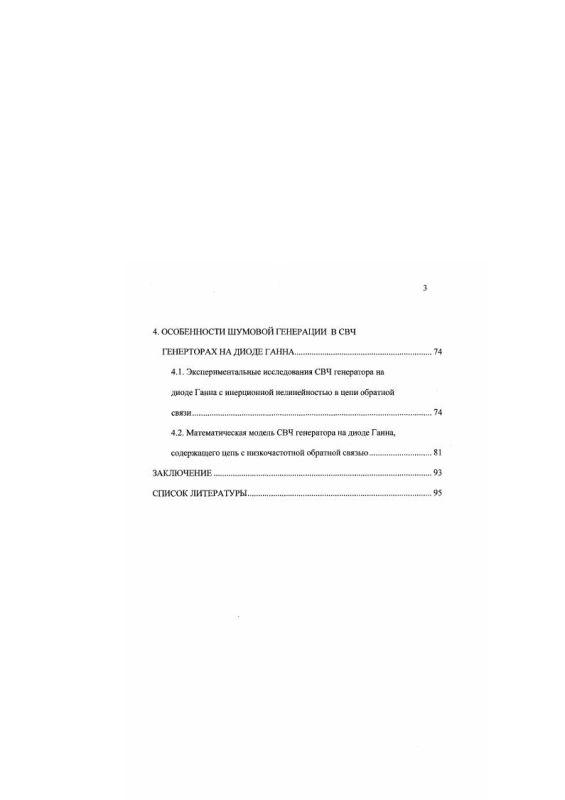 Содержание Особенности работы СВЧ генератора на диоде Ганна при одновременном возбуждении в нем НЧ и СВЧ колебаний
