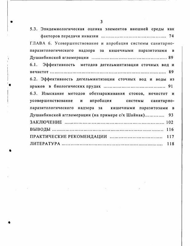 Содержание Распространение кишечных гельминтозов и лямблиоза и оптимизация борьбы с ними в Душанбинской агломерации