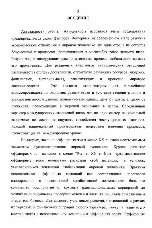 Содержание Создание и функционирование оффшорных зон в Европе и их значение для России