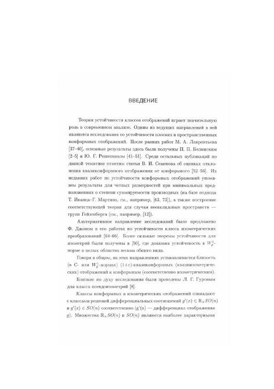 Содержание Некоторые вопросы теории устойчивости классов липшицевых отображений