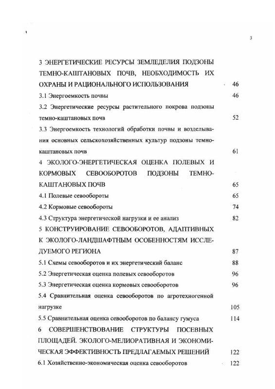 Содержание Охрана и использование пашни в севооборотах, адаптированных к природным условиям подзоны каштановых почв Ростовской области