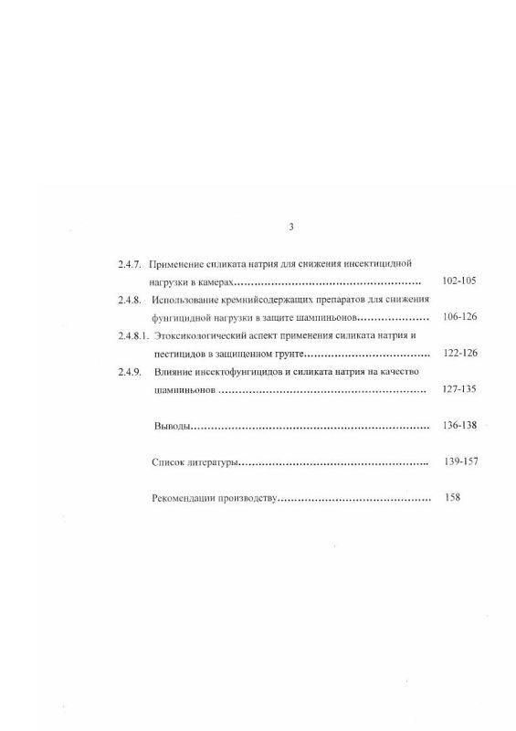 Содержание Экологические аспекты применения кремнийсодержащих препаратов в грибоводстве