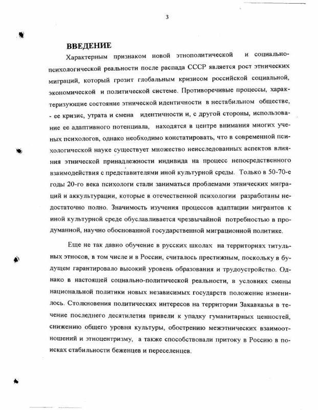 Содержание Особенности психологической адаптации детей-мигрантов к русскоязычной школе