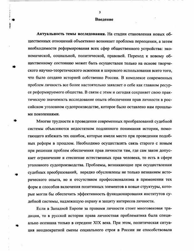 Содержание Обеспечение прав обвиняемого в истории российского права : Вторая половина XIX века - февраль 1917 г.