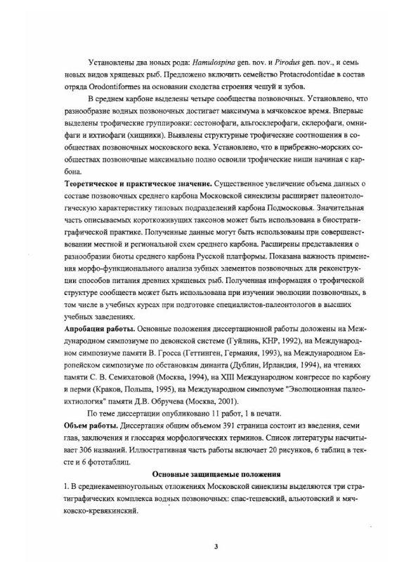 Содержание Водные позвоночные среднего карбона Центральной России