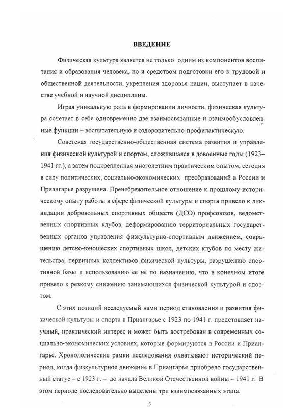 Содержание История становления и развития физической культуры и спорта в Приангарье 1923-1941гг.