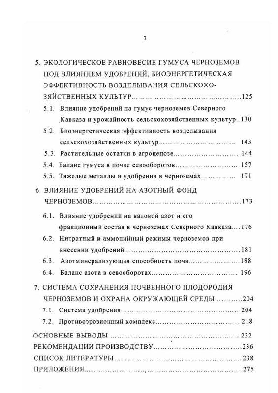 Содержание Современное состояние и пути сохранения гумусного и азотного фонда черноземов Северного Кавказа