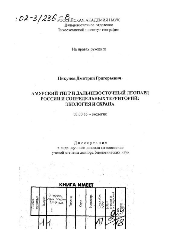 Содержание Амурский тигр и дальневосточный леопард России и сопредельных территорий : Экология и охрана