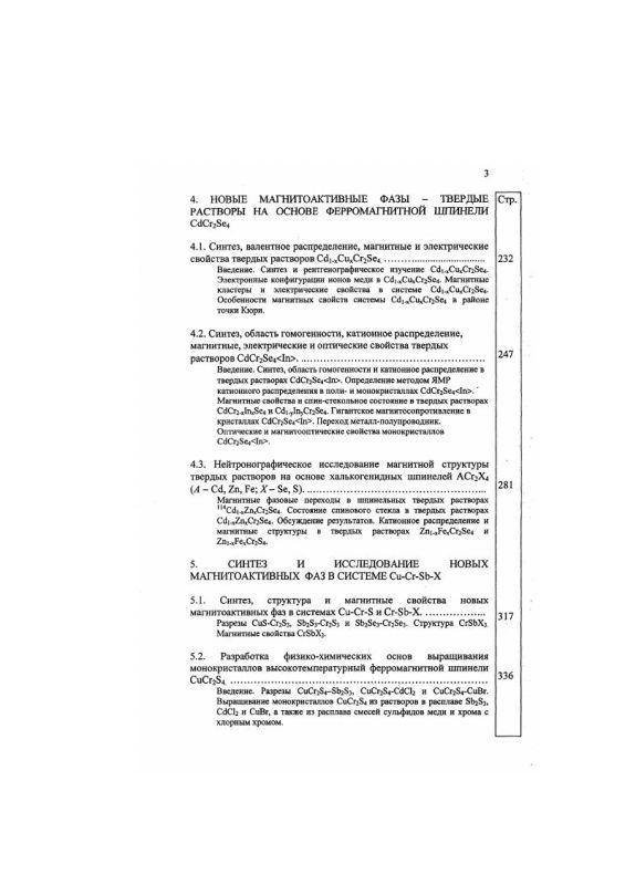 Содержание Синтез и магнитные свойства сложных халькогенидов хрома