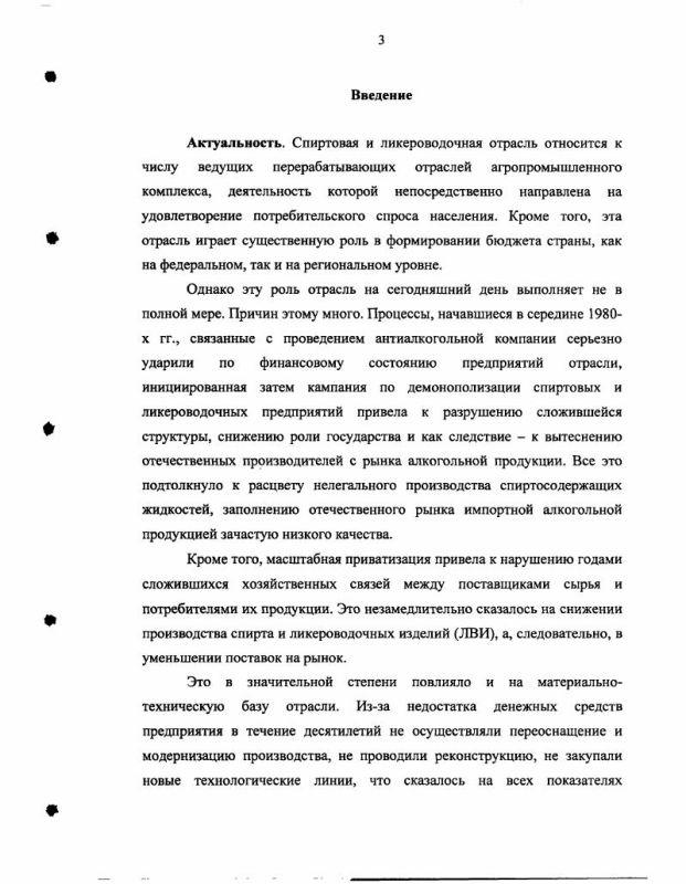 Содержание Развитие и эффективность функционирования спиртово-ликероводочного комплекса Республики Татарстан