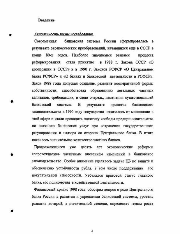 Содержание Центральный банк Российской Федерации : Проблемы развития и укрепления банковской системы