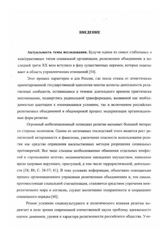 Содержание Организационное управление в религиозном объединении : На материале протестантских церквей современной России