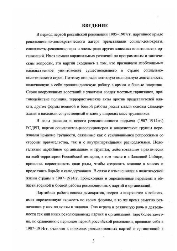 Содержание Военная и боевая работа революционного подполья в Западной Сибири в 1907-1914 гг.