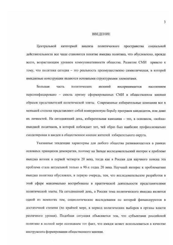 Содержание Социологическое обеспечение процесса формирования имиджа политика в регионе и муниципальном образовании : На примере Волгоградской области