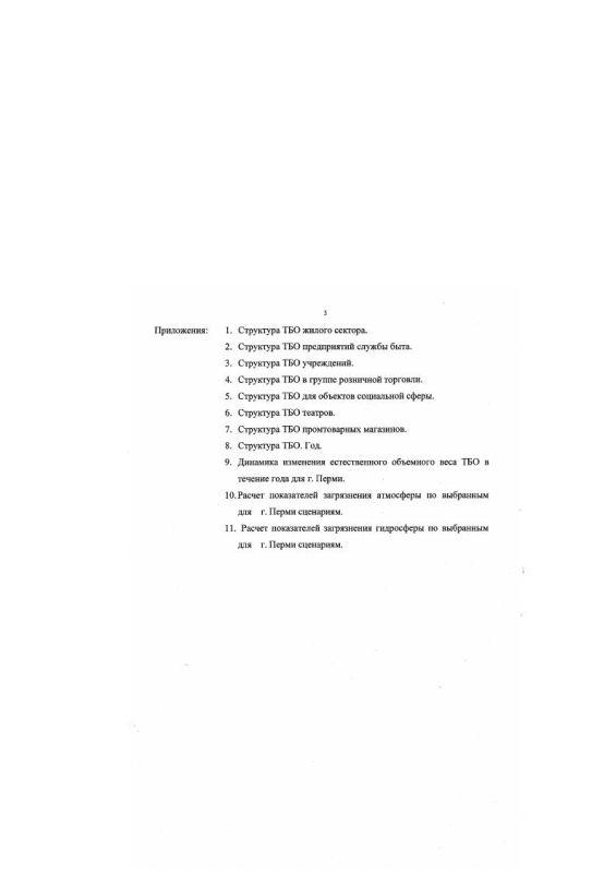 Содержание Оптимизация санитарной очистки урбанизированных территорий от твердых бытовых отходов на примере г. Перми