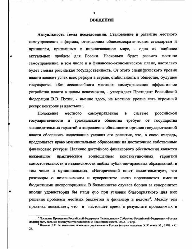 Содержание Местные налоги и сборы в Российской Федерации
