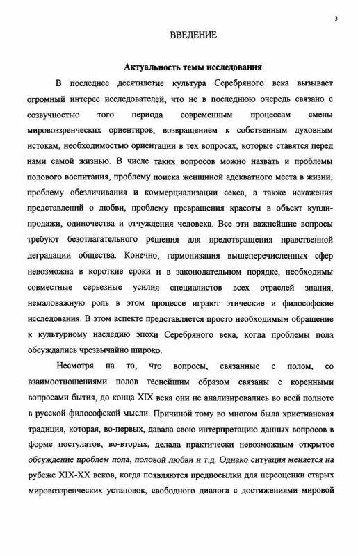 Содержание Образ женщины в поэзии Серебряного века : Этико-эстетический анализ