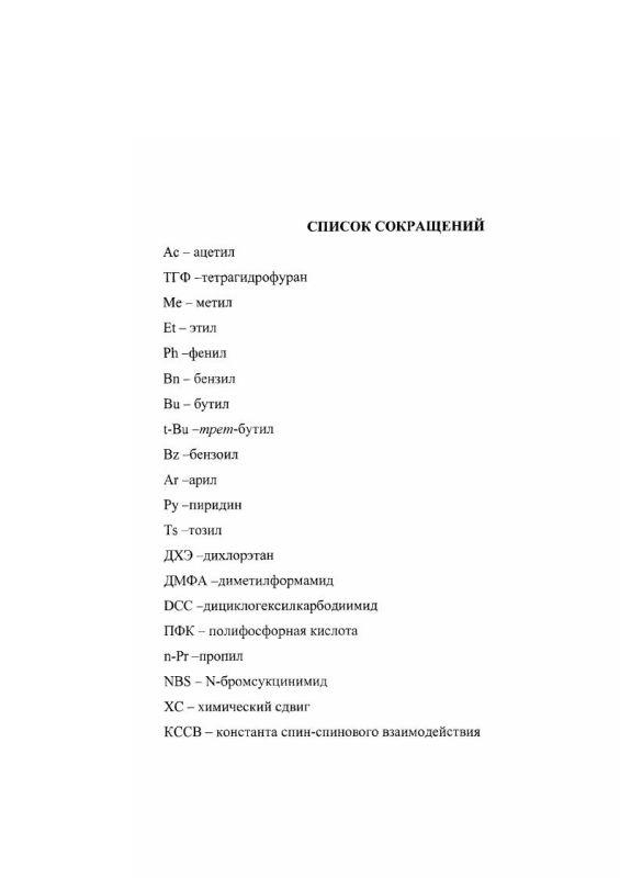 Содержание Синтез новых хиназолинов и 3,1-бензоксазинов из орто-(алкен-1-ил)анилинов