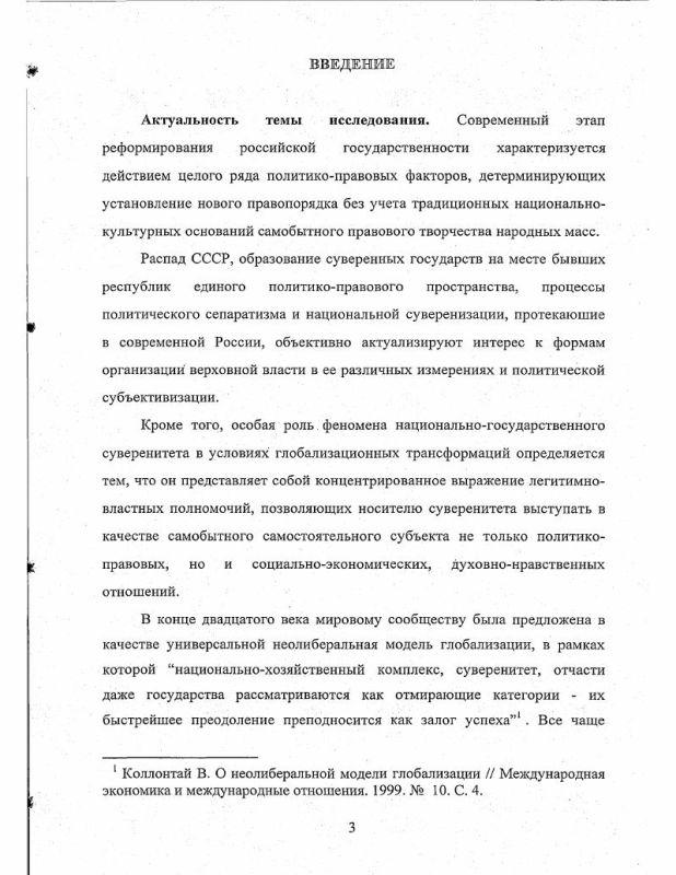 Содержание Юридические формы институционализации суверенитета