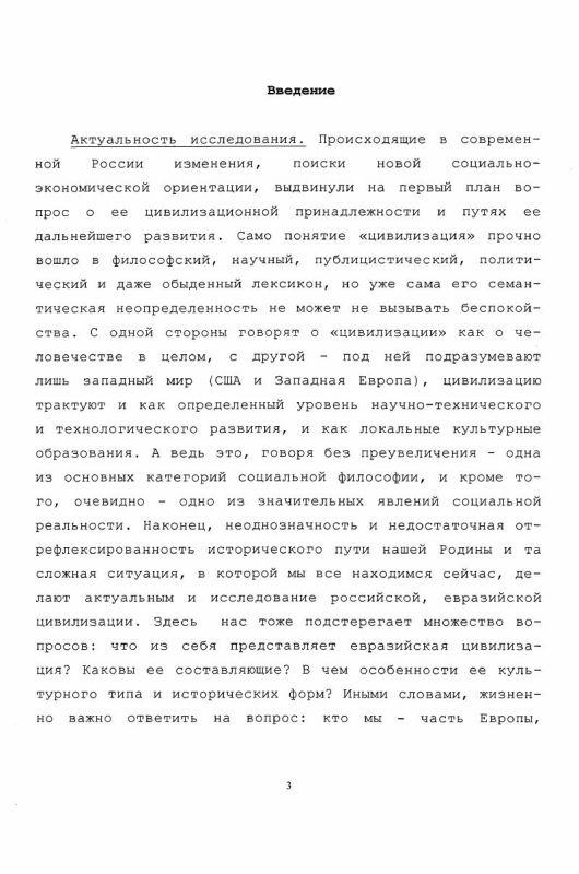 Содержание Евразийская цивилизация: социально-онтологические и методологические аспекты исследования