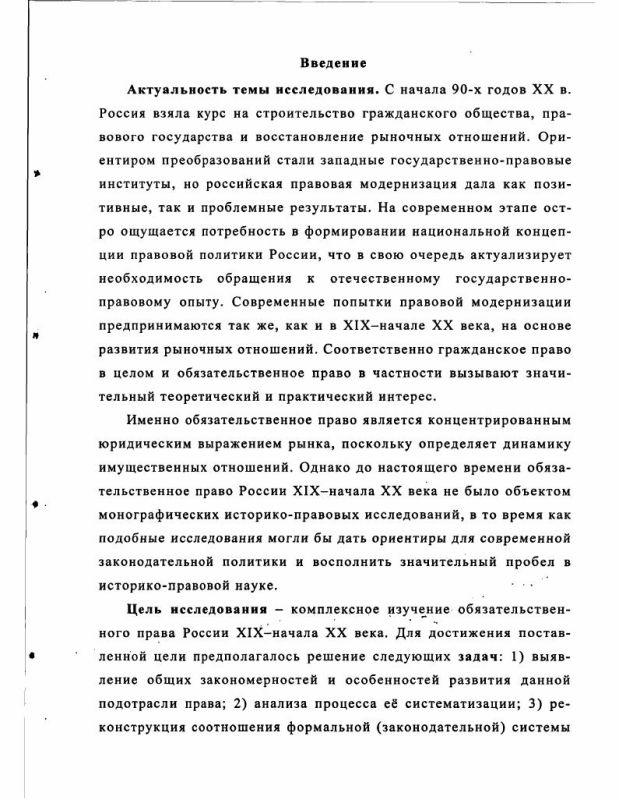 Содержание Развитие обязательственного права России XIX - начала ХХ века