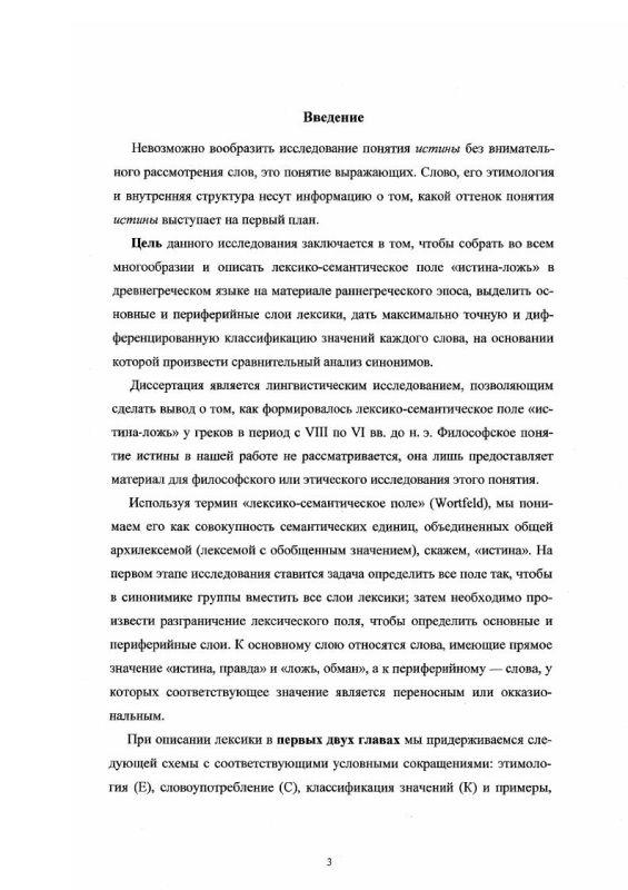 """Содержание Лексико-семантическое поле """"истина-ложь"""" в раннегреческом эпосе"""