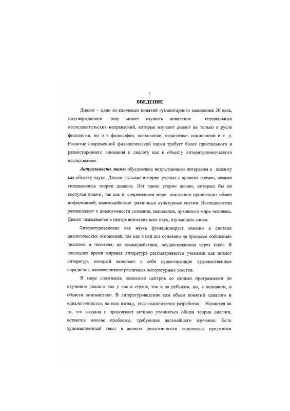 Содержание Диалог в писательской литературной критике XX века (советский период)