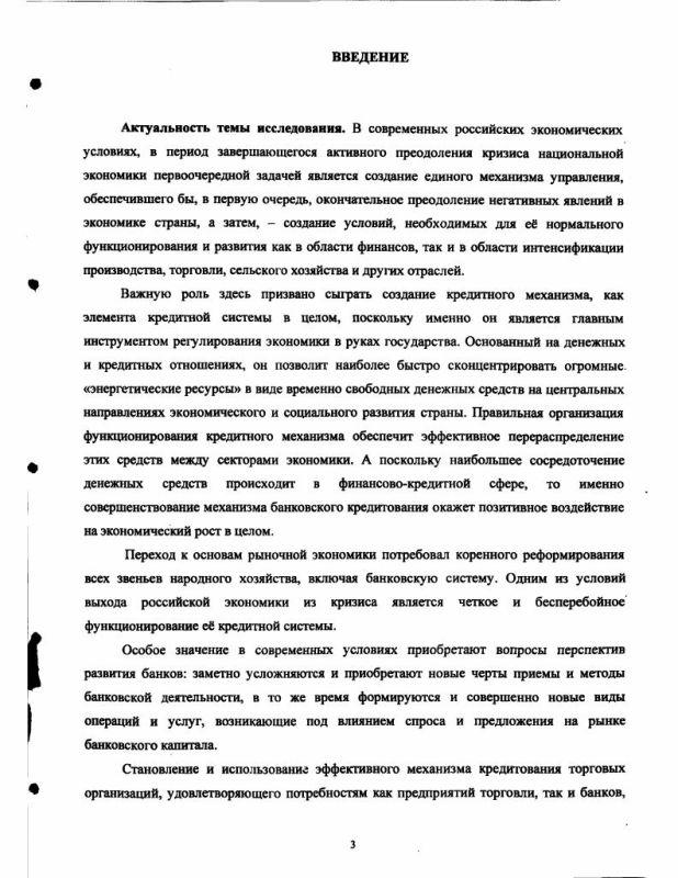 Содержание Механизм кредитования торговых организаций в российских коммерческих банках и пути его совершенствования