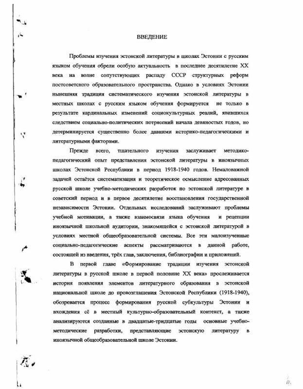 Содержание Социально-педагогические и методические аспекты изучения эстонской литературы в школах Эстонии с русским языком обучения