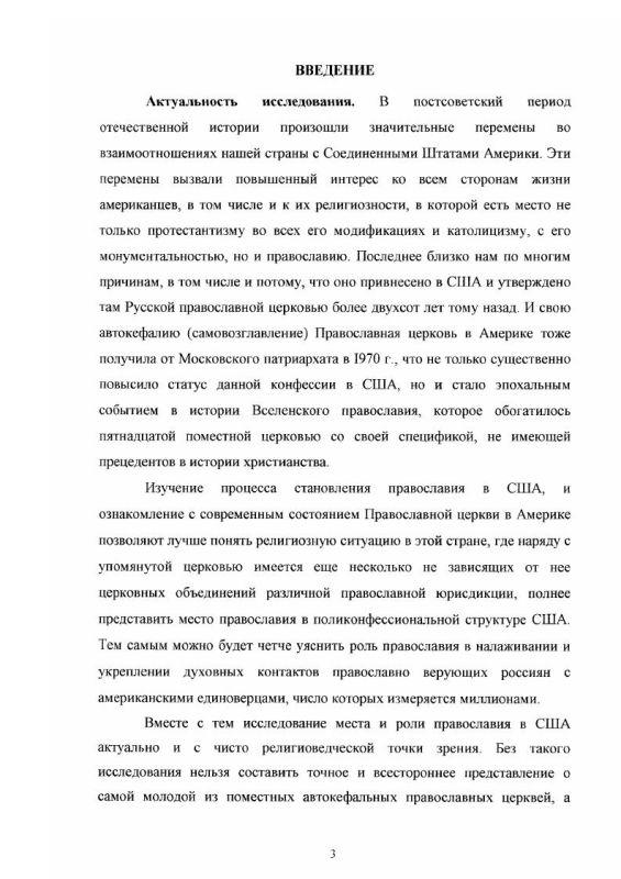 Содержание Православие в США : Возникновение, развитие, современное состояние