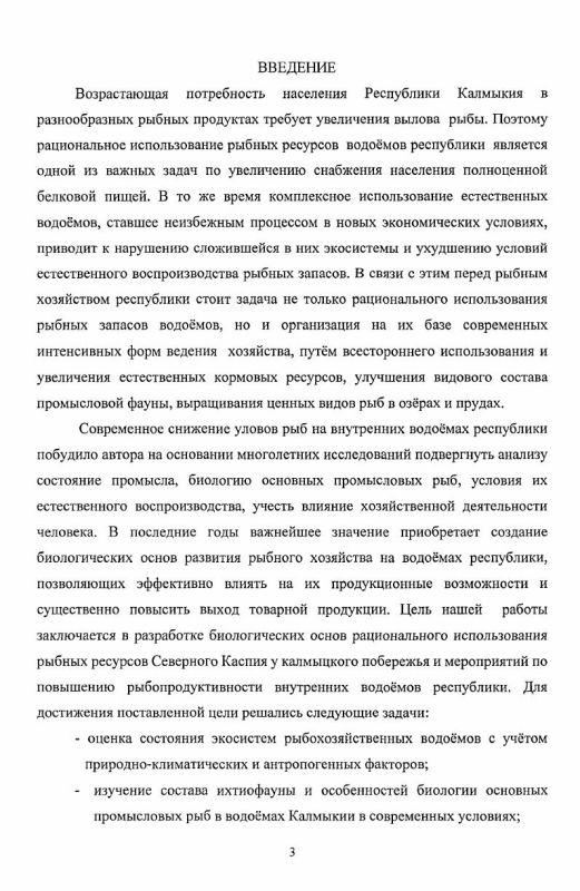 Содержание Рыбные ресурсы Калмыкии и биологические основы их рационального использования