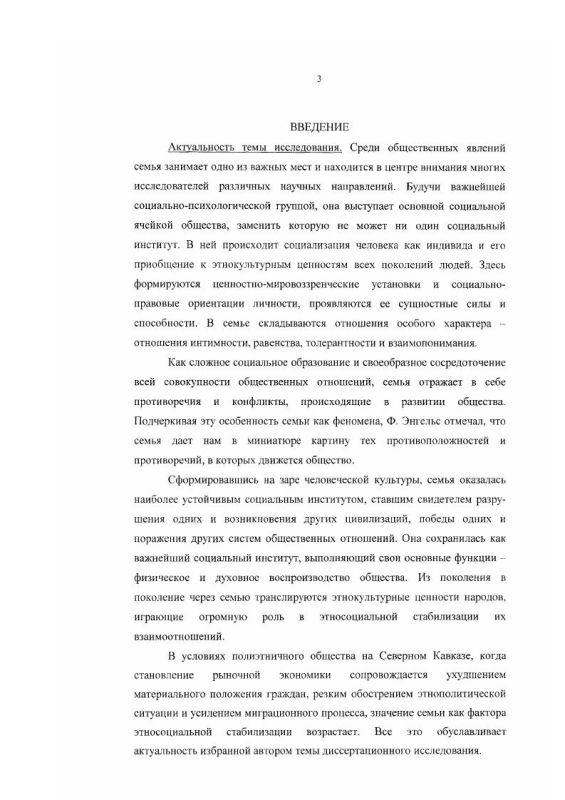 Содержание Семья как фактор этносоциальной стабильности на Северном Кавказе