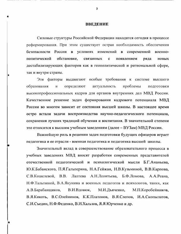 Содержание Педагогические основы повышения эффективности методического мастерства преподавателей огневой подготовки ВУЗов МВД России