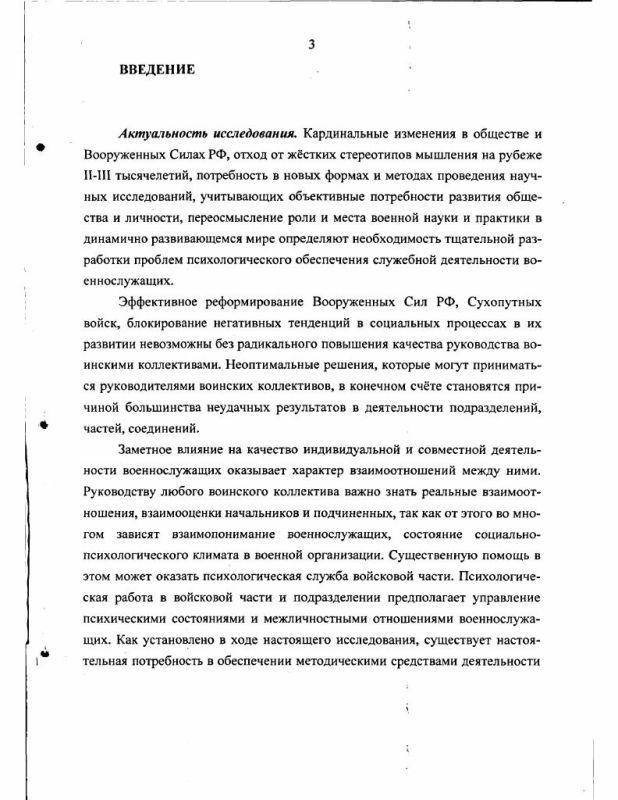 Содержание Психологические условия оптимизации межличностных отношений офицеров подразделений Сухопутных войск